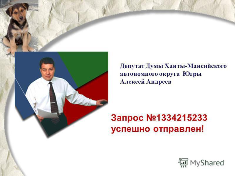 Запрос 1334215233 успешно отправлен! Депутат Думы Ханты-Мансийского автономного округа Югры Алексей Андреев