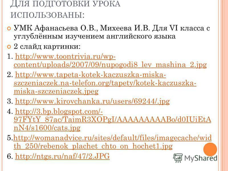Д ЛЯ ПОДГОТОВКИ УРОКА ИСПОЛЬЗОВАНЫ : УМК Афанасьева О.В., Михеева И.В. Для VI класса с углублённым изучением английского языка 2 слайд картинки: 1. http://www.toontrivia.ru/wp- content/uploads/2007/09/nupogodi8_lev_mashina_2.jpghttp://www.toontrivia.