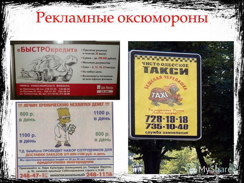 Рекламные оксюмороны