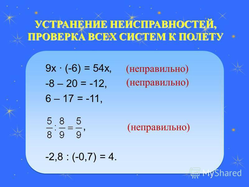 УСТРАНЕНИЕ НЕИСПРАВНОСТЕЙ, ПРОВЕРКА ВСЕХ СИСТЕМ К ПОЛЕТУ 9 х (-6) = 54 х, -8 – 20 = -12, 6 – 17 = -11,, -2,8 : (-0,7) = 4. 9 х (-6) = 54 х, -8 – 20 = -12, 6 – 17 = -11,, -2,8 : (-0,7) = 4. (неправильно)
