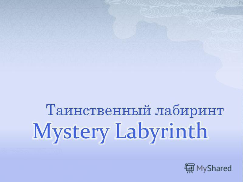 Таинственный лабиринт