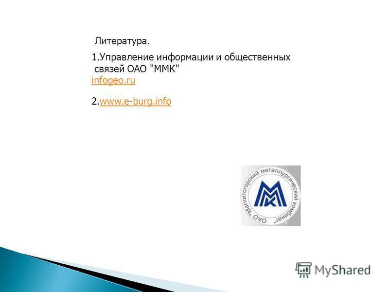 2.www.e-burg.infowww.e-burg.info 1. Управление информации и общественных связей ОАО ММК infogeo.ru Литература.