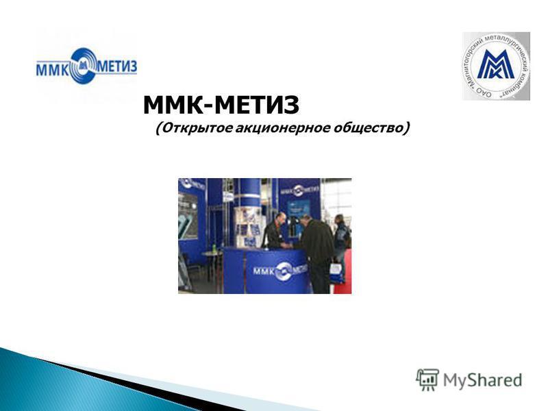 ММК-МЕТИЗ (Открытое акционерное общество)