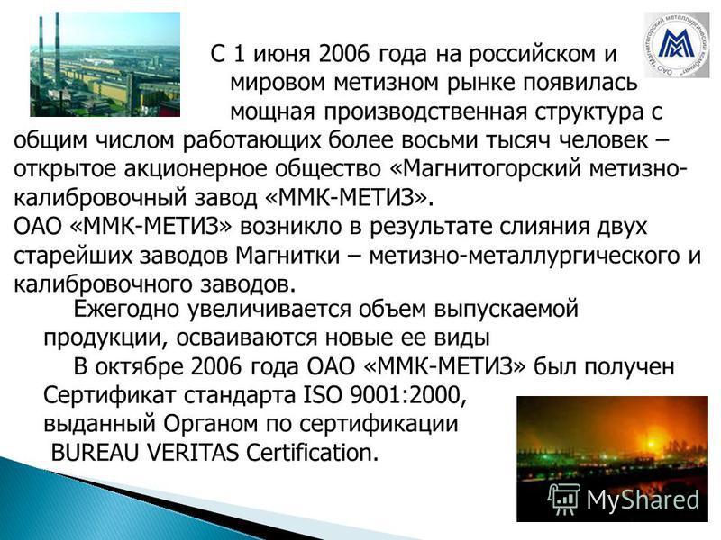 C 1 июня 2006 года на российском и мировом метизном рынке появилась мощная производственная структура с общим числом работающих более восьми тысяч человек – открытое акционерное общество «Магнитогорский метизно- калибровочный завод «ММК-МЕТИЗ». ОАО «
