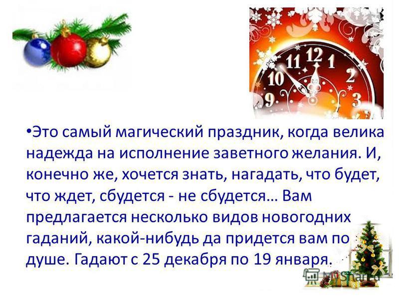 Что такое Новый год? Новый Год – время волшебства, исполненное радости и счастья.