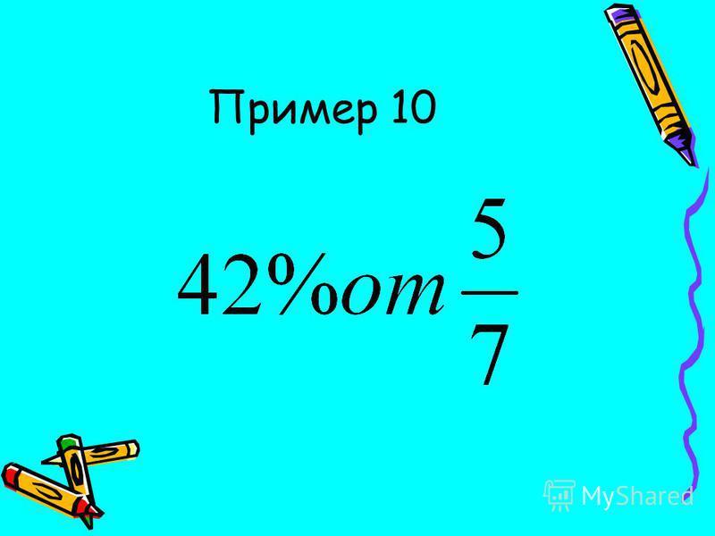 Пример 10