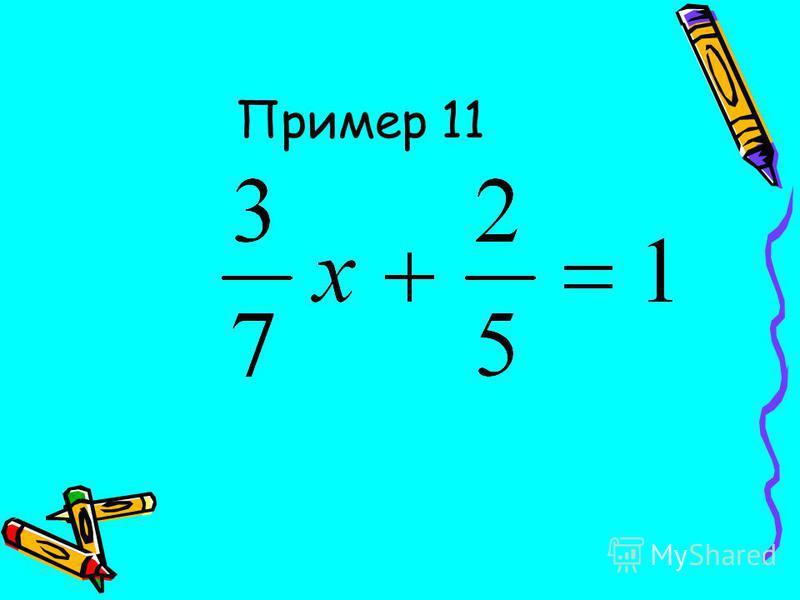 Пример 11