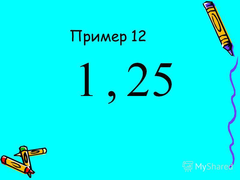 Пример 12