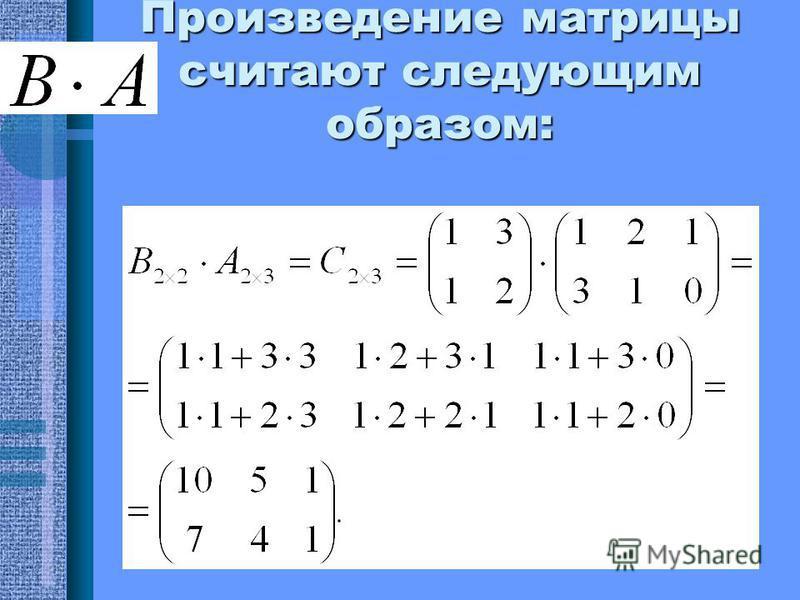 Произведение матрицы считают следующим образом: