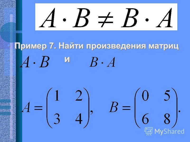 Пример 7. Найти произведения матриц и Пример 7. Найти произведения матриц и