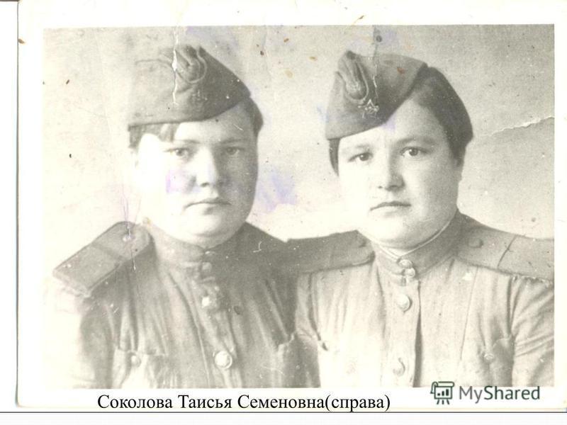 Соколова Таисья Семеновна(справа)