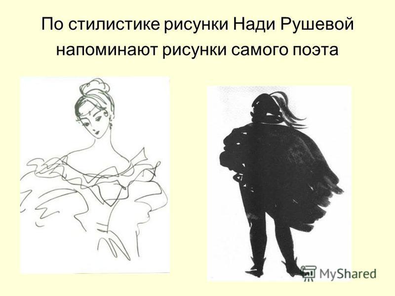 По стилистике рисунки Нади Рушевой напоминают рисунки самого поэта