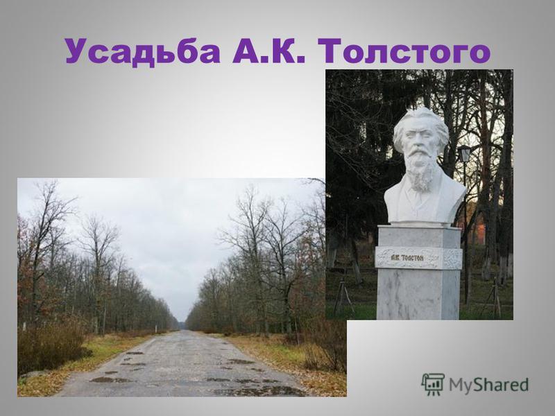 Усадьба А.К. Толстого