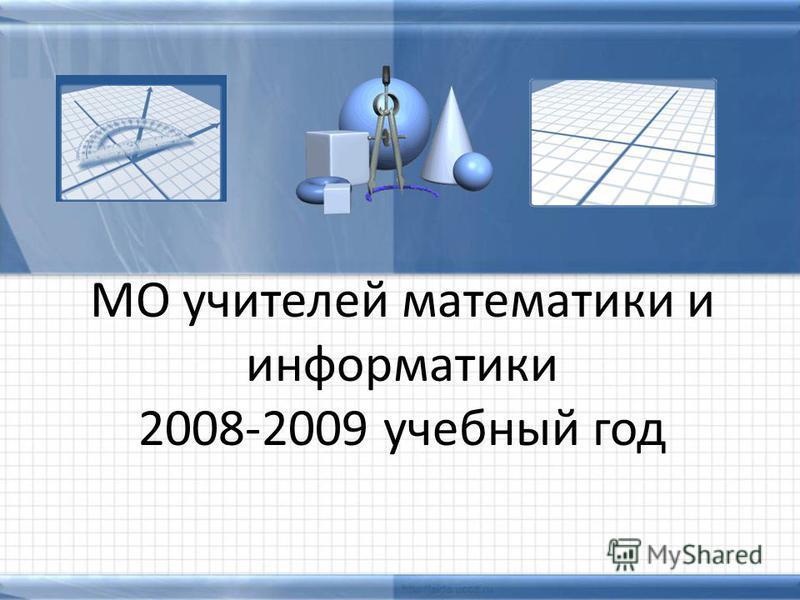 МО учителей математики и информатики 2008-2009 учебный год