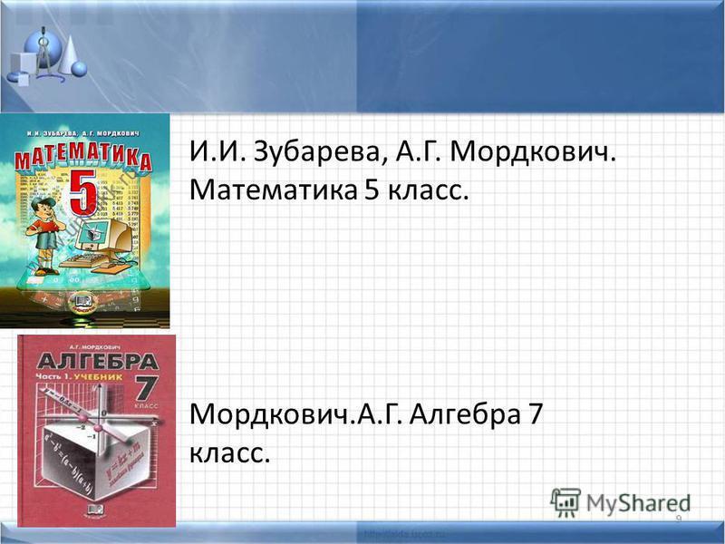 И.И. Зубарева, А.Г. Мордкович. Математика 5 класс. Мордкович.А.Г. Алгебра 7 класс. 11.08.20159