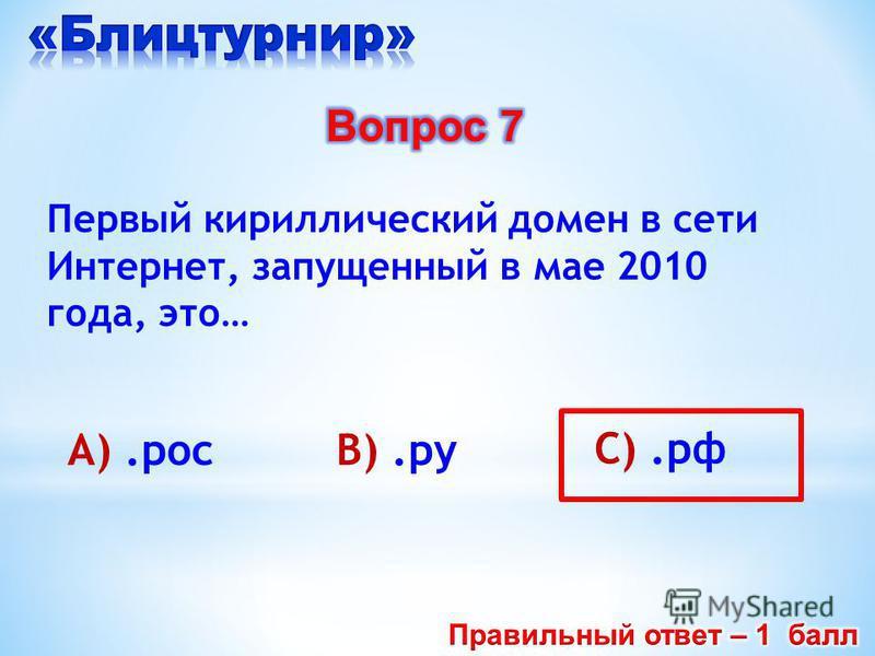 В).руА).рос C).рф Первый кириллический домен в сети Интернет, запущенный в мае 2010 года, это…