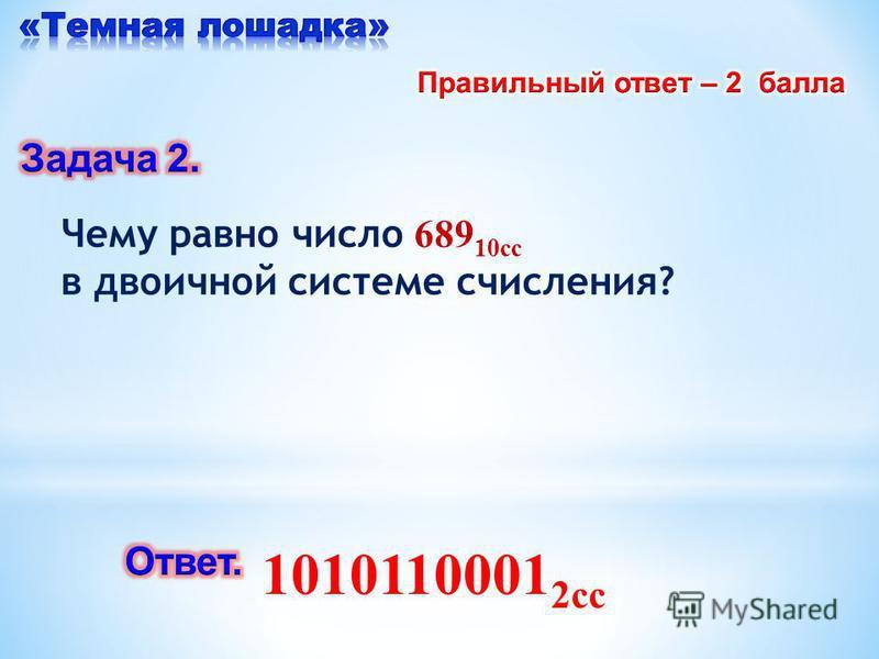 1010110001 2 сс Чему равно число 689 10 сс в двоичной системе счисления?