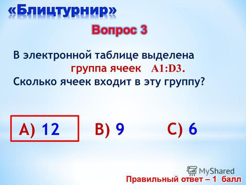 В) 9А) 12 C) 6 В электронной таблице выделена группа ячеек A1:D3. Сколько ячеек входит в эту группу?