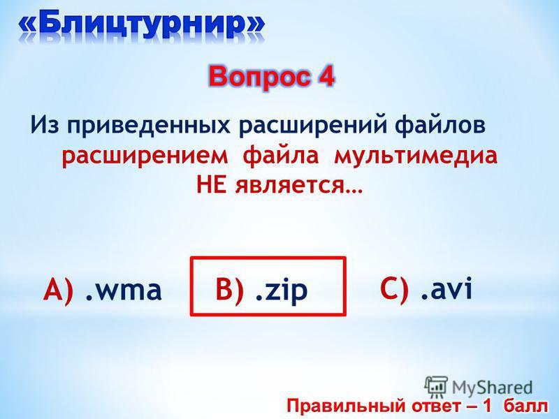 В).zipА).wma C).avi Из приведенных расширений файлов расширением файла мультимедиа НЕ является…
