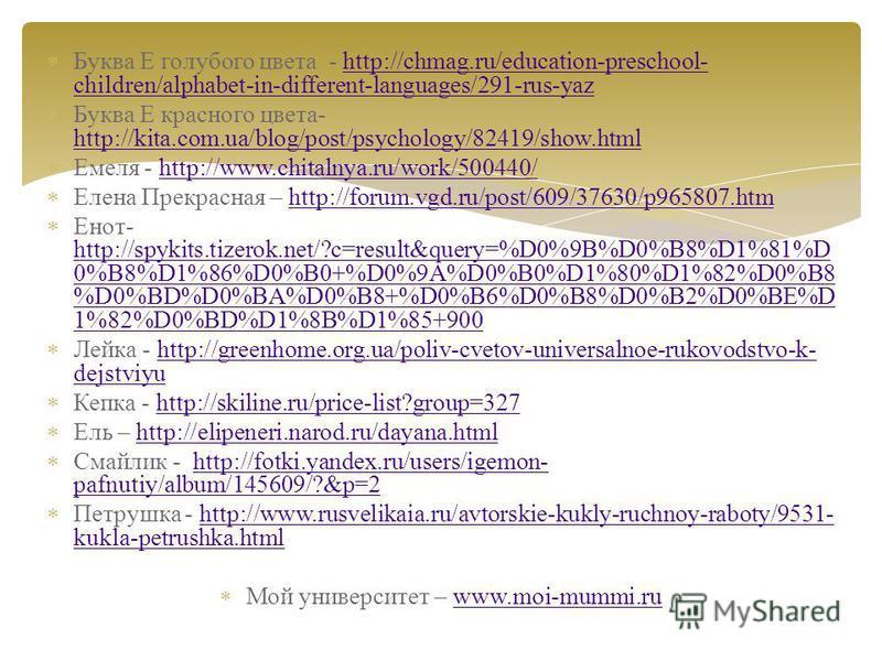 МОЛОДЦЫ! Мой университет – www.moi-mummi.ruwww.moi-mummi.ru