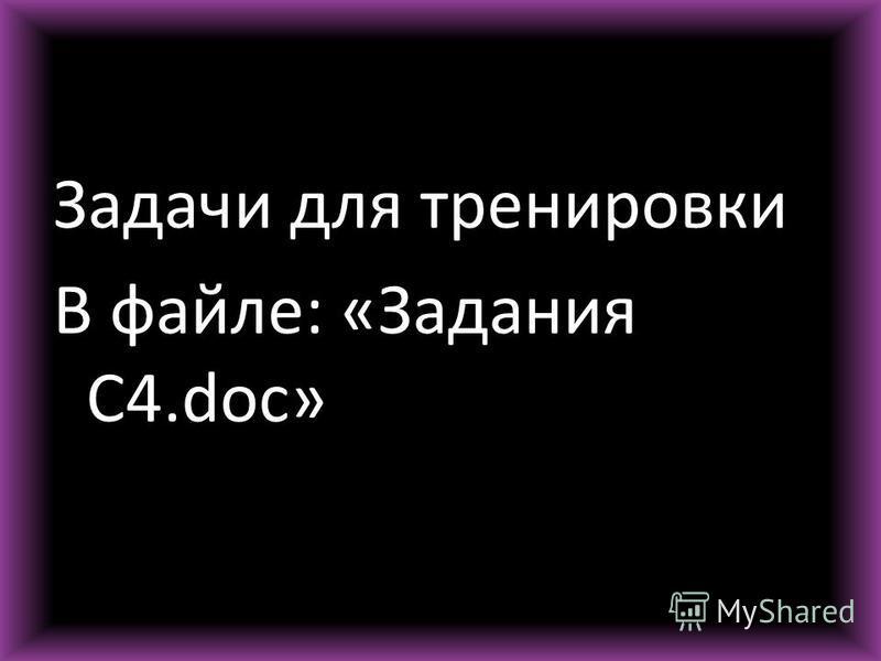 Задачи для тренировки В файле: «Задания С4.doc»