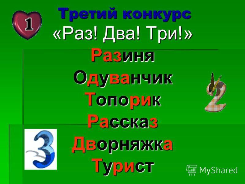 Третий конкурс «Раз! Два! Три!» Разиня Одуванчик Топорик Рассказ Дворняжка Турист