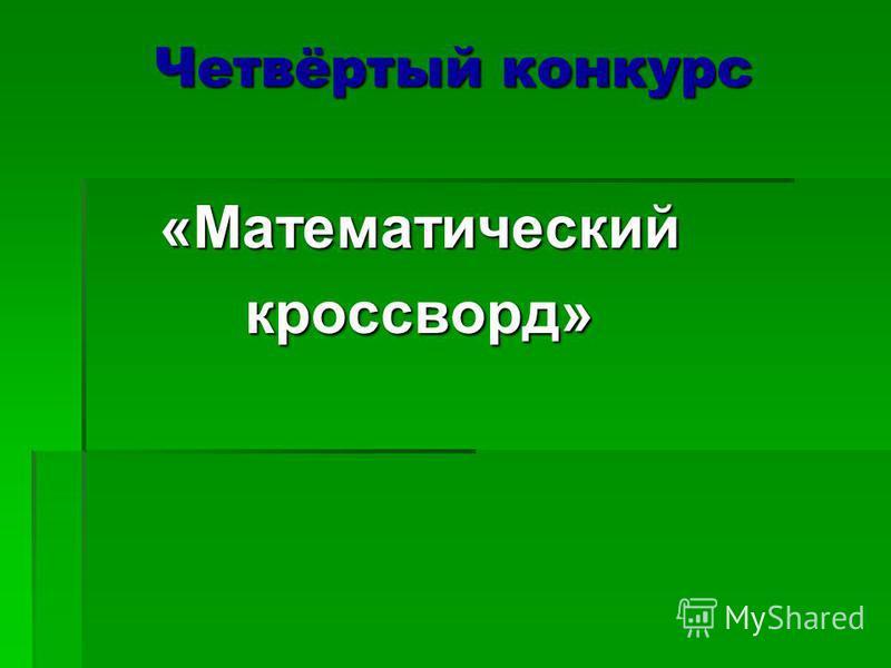 Четвёртый конкурс «Математический кроссворд»