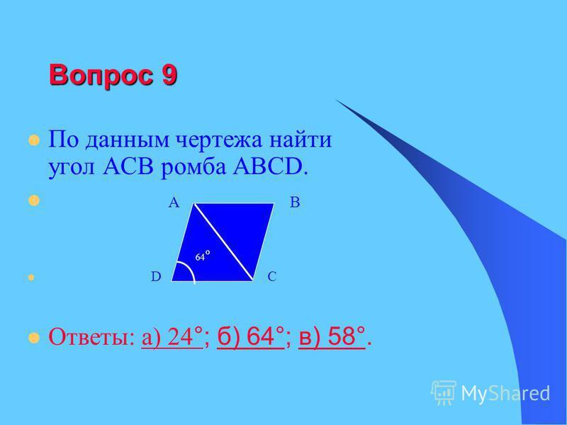 Вопрос 9 По данным чертежа найти угол АСВ ромба АВСD. А В D C Ответы: а) 24 °; б) 64°; в) 58°.а) 24 °б) 64°в) 58° 64 °