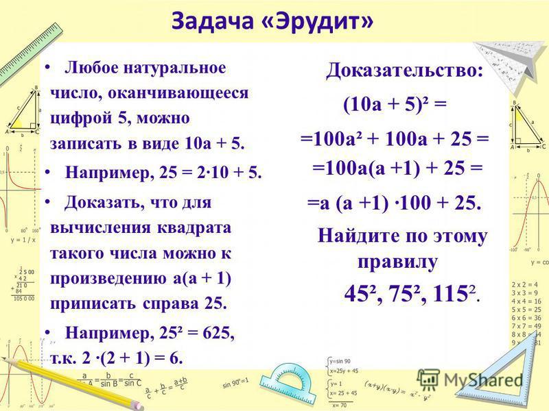 Задача Пифагора: Докажите, что всякое нечетное число, кроме единицы, есть разность двух квадратов. 1 способ. (n+1) 2 – n 2 = (n+1-n)(n+1+n) = 2n + 1 нечётное число. 2 способ. (n+1) 2 – n 2 = n 2 + 2n + 1 - n 2 = 2n + 1 нечётное число.