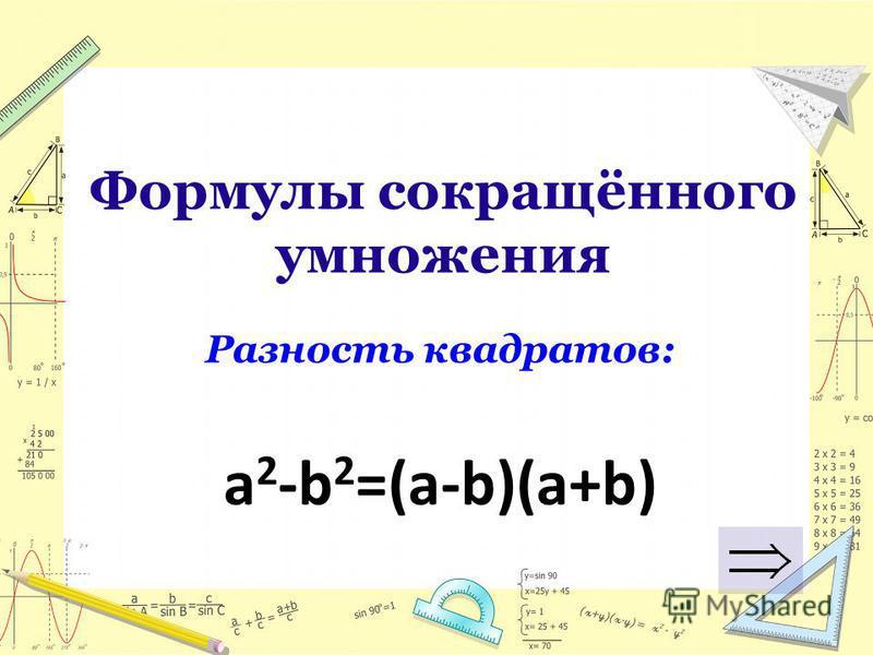 Формулы сокращённого умножения Квадрат суммы и разности двух выражений: (а-b) 2 =a 2 -2ab+b 2 (а+b) 2 =a 2 +2ab+b 2