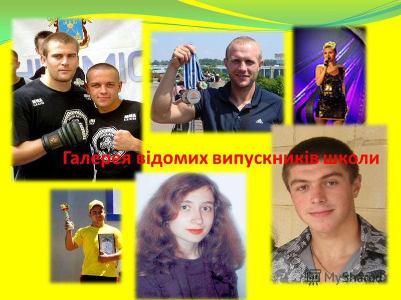 Галерея відомих випускників школи