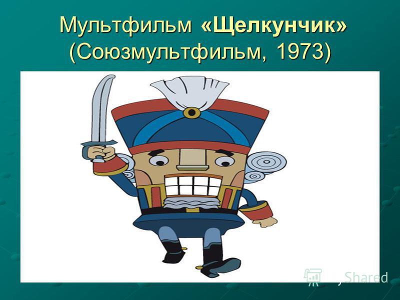 Мультфильм «Щелкунчик» (Союзмультфильм, 1973) Мультфильм «Щелкунчик» (Союзмультфильм, 1973)
