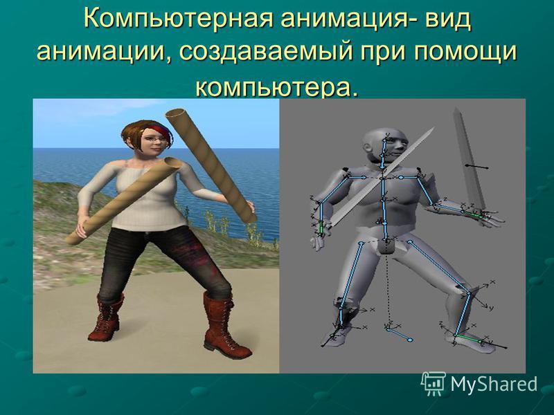 Компьютерная анимация- вид анимации, создаваемый при помощи компьютера.