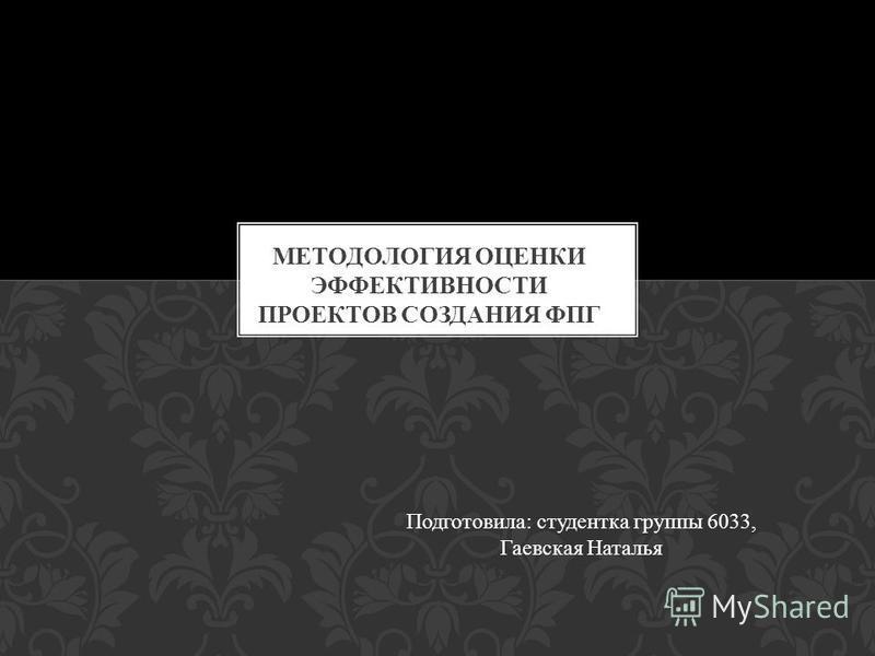 Подготовила: студентка группы 6033, Гаевская Наталья