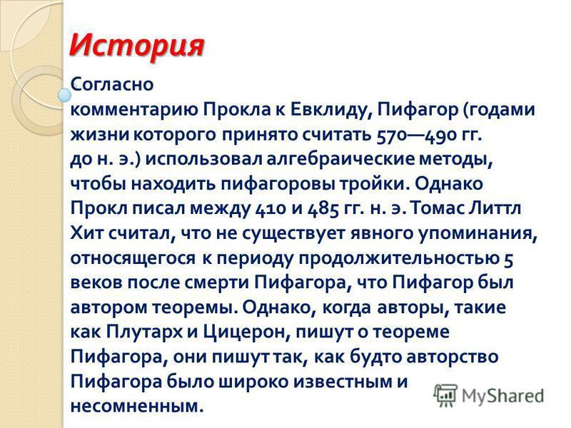 История Согласно комментарию Прокла к Евклиду, Пифагор ( годами жизни которого принято считать 570490 гг. до н. э.) использовал алгебраические методы, чтобы находить пифагоровы тройки. Однако Прокл писал между 410 и 485 гг. н. э. Томас Литтл Хит счит