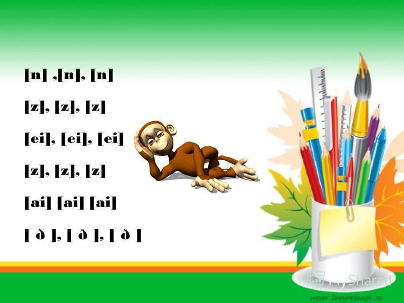 [n],[n], [n] [z], [z], [z] [ei], [ei], [ei] [z], [z], [z] [ai] [ai] [ai] [ ð ], [ ð ], [ ð ]