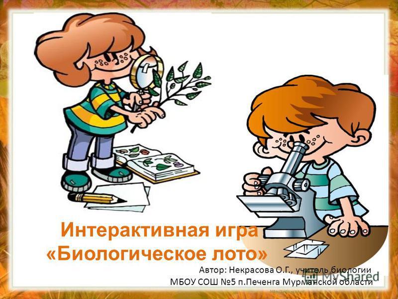 Интерактивная игра «Биологическое лото» Автор: Некрасова О.Г., учитель биологии МБОУ СОШ 5 п.Печенга Мурманской области