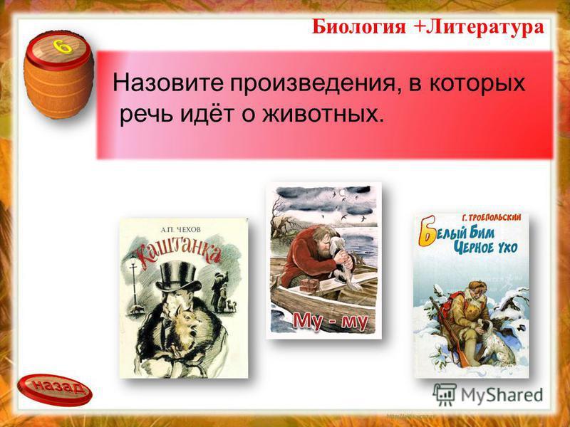 Биология +Литература Назовите произведения, в которых речь идёт о животных.