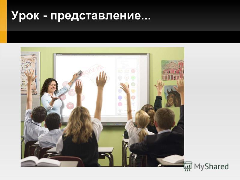 Урок - представление...