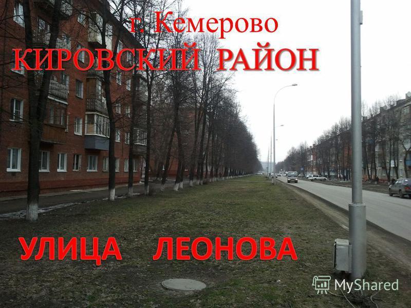 г. Кемерово