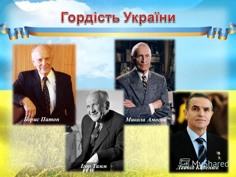 Ігор Тамм Микола Амосов Леонід Каденюк Борис Патон