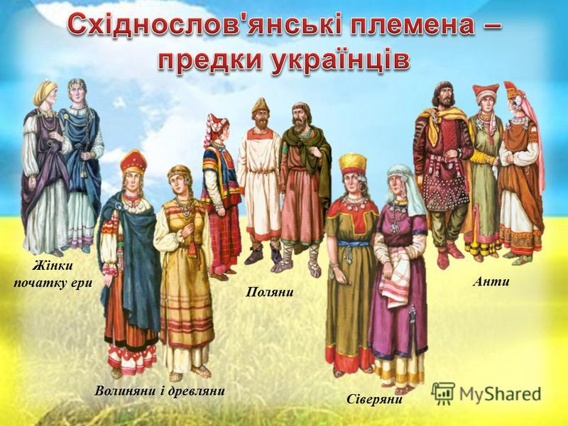 Жінки початку ери Поляни Анти Сіверяни Волиняни і древляни
