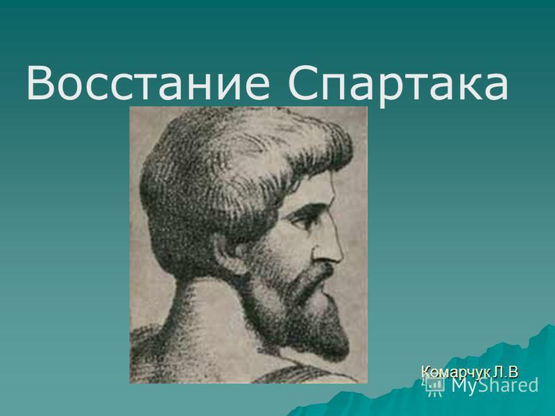 Комарчук Л.В Восстание Спартака