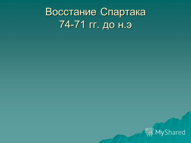 Восстание Спартака 74-71 гг. до н.э
