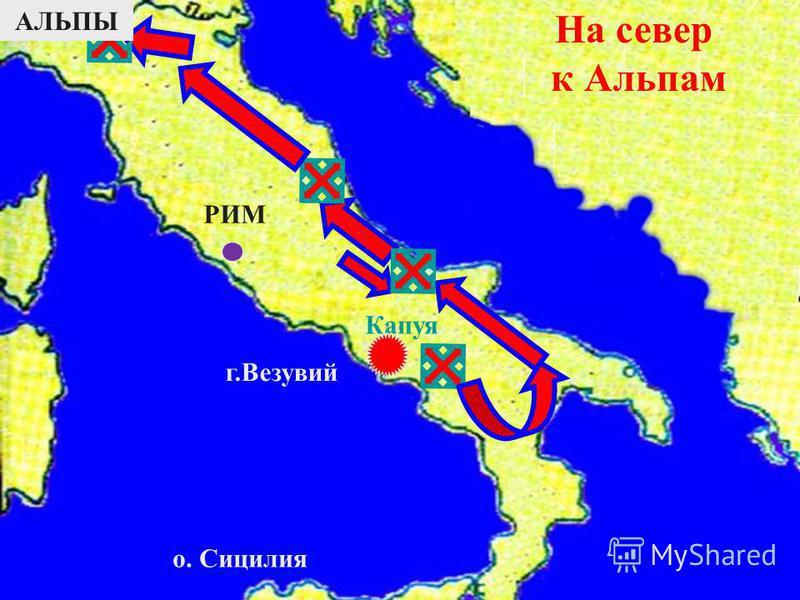 Капуя г.Везувий На север к Альпам РИМ о. Сицилия АЛЬПЫ
