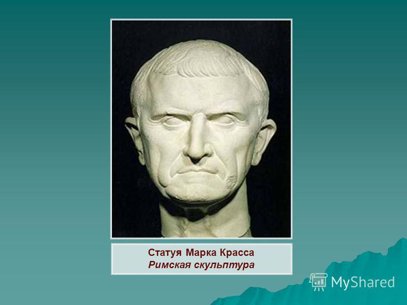 Статуя Марка Красса Римская скульптура