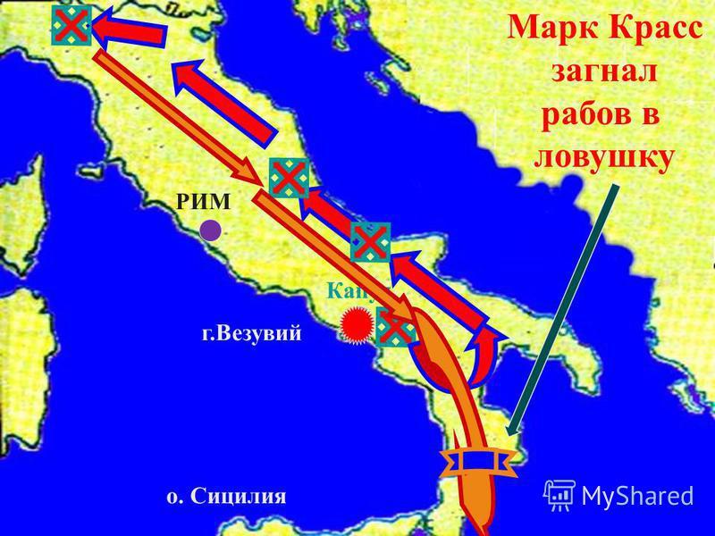 Капуя г.Везувий РИМ о. Сицилия Марк Красс загнал рабов в ловушку