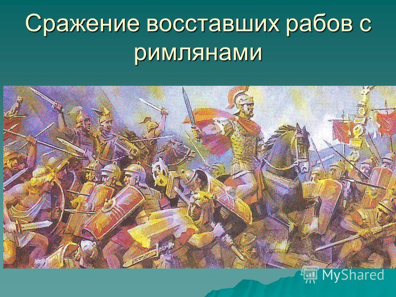 Сражение восставших рабов с римлянами