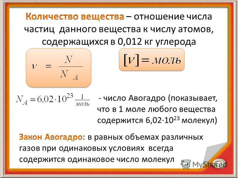 - число Авогадро (показывает, что в 1 моле любого вещества содержится 6,0210 23 молекул)