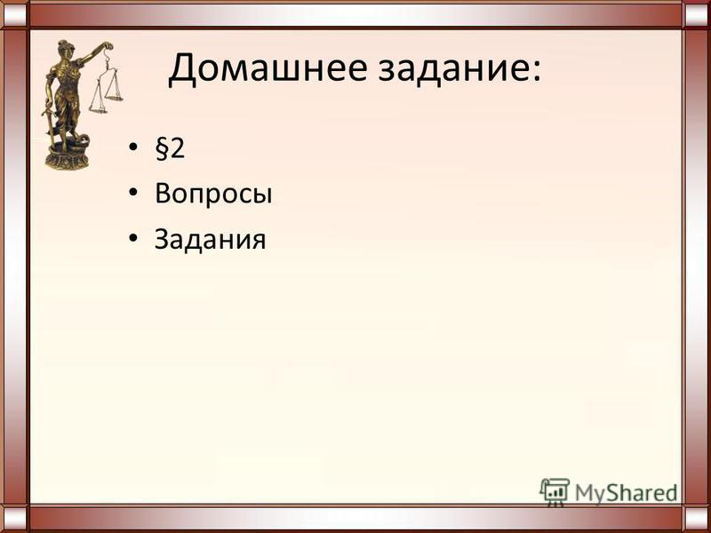 Домашнее задание: §2 Вопросы Задания